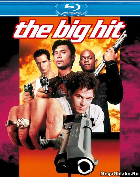Большое дело / The Big Hit (1998/BDRip/HDRip)
