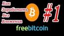 Как заработать без вложений в FREEBITCOIN от Vadim Senna