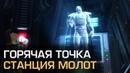 SWTOR - Горячая точка Станция МолотИмперия - прохождение на русском