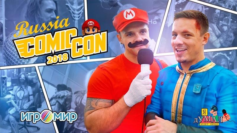 ИгроМир и Comic Con Russia 2018 интервью с Денисом WELOVEGAMES