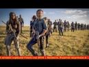 8 лучших сериалов Comic-con 2018 Викинги, Майя МС, Ходячие мертвецы
