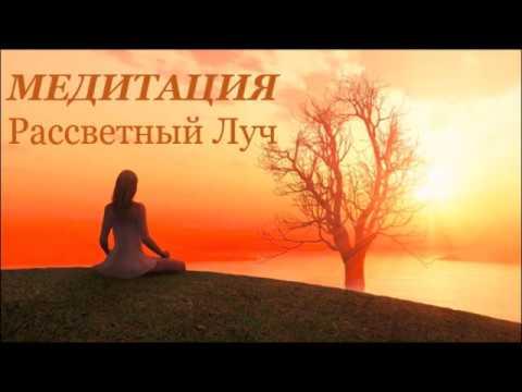 Медитация Рассветный Луч Артем Бутенко