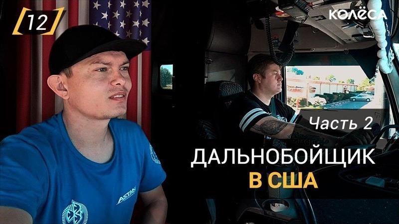 Дальнобойщик из Казахстана в США. Часть 2 ИДИ, ЗАРАБОТАЙ! на Kolesa.kz