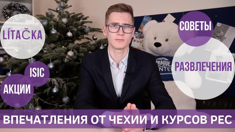 Отзыв о Пражском Образовательном Центре и жизни в Чехии I Студент PEC из Татарстана
