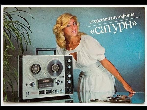 На чём советские люди слушали музыку