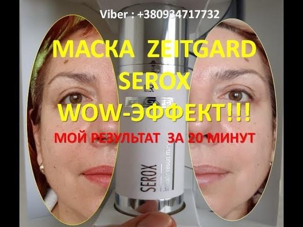 Омолаживающая маска ZEITGARD SEROX или Стриптиз лица без фотошопа но с WOW эффектом