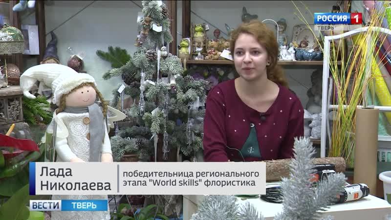 Тверичанка представит флористов на национальном конкурсе «Ворлдскиллс»