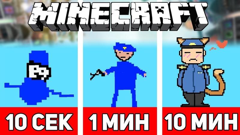 РИСУЕМ ПОЛИЦЕЙСКОГО ЗА 10 СЕКУНД 1 МИНУТУ 10 МИНУТ В МАЙНКРАФТЕ | Minecraft Битва Художников 5