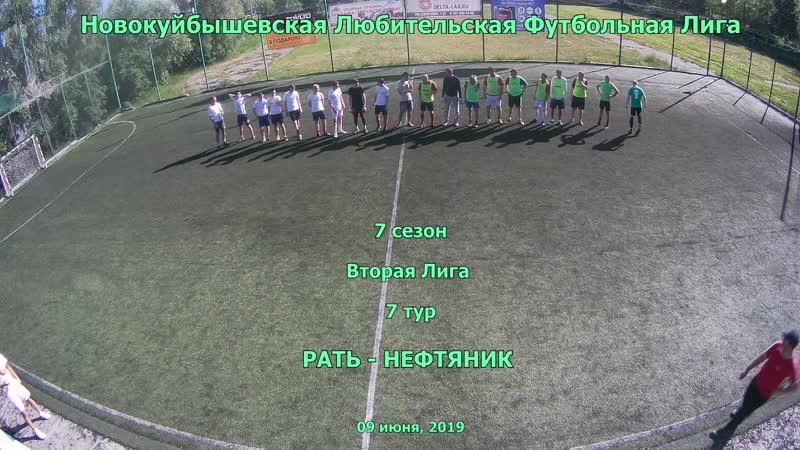 7 сезон Вторая лига 7 тур Рать - Нефтянник 09.06.2019 6-6 нарезка
