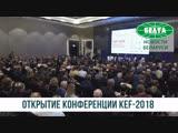 На конференции KEF-2018 собрались все самые прогрессивные бизнесмены, эксперты и чиновники