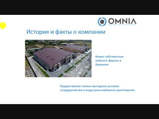 Omnia презентация компании. Трейдинг и майнинг _ Omniatek Ноябрь 2018