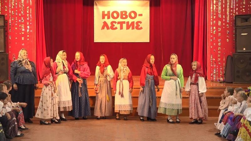 Соловушка г. Подольск. Новолетие-2018. Детский этнографический лагерь.