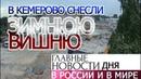 Новости 21.08.2018. Новости сегодня. новости 1 канал. Новости России и Мира