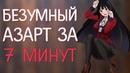 Безумный Азарт за 7 минут - Kakegurui