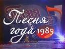 Песня года Лучшее Часть 3 1984 1989