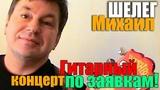 Михаил Шелег - Гитарный концерт по заявкам!