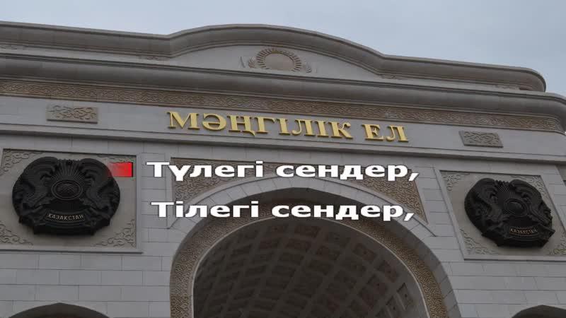 Музарт - Өз елім (қазақша караоке, минус)