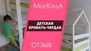 Детские кровати MarKissA отзыв про кровать чердак Мансарда premium