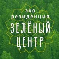 """Логотип Экорезиденция """"Зеленый центр"""""""