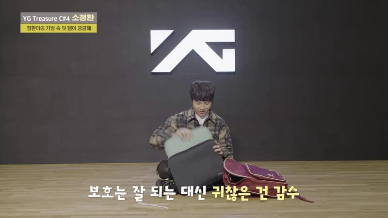 [181215] YG Treasure Box » In My Bag Cam » SO JUNG HWAN