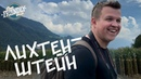ЛИХТЕНШТЕЙН | Страна карлик, козочки и ужин на горе