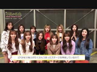 190226 message iz*one for kbs special concert in japan @ immoral song
