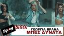 Georgia Vrana - Mpes Dinata | Γεωργία Βρανά - Μπες Δυνατά - Official Video Clip