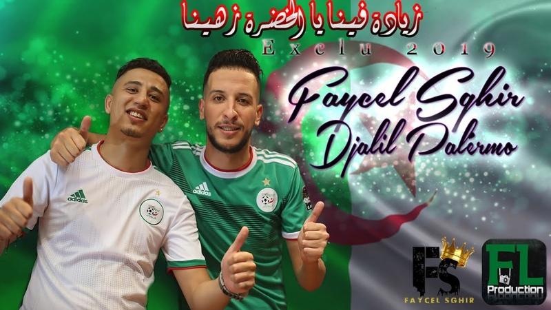 Faycel Sghir Ft Djalil Palermo Zyada fina ya lkhadra Clip Officiel 2019 زيادة فينا يا الخضرة