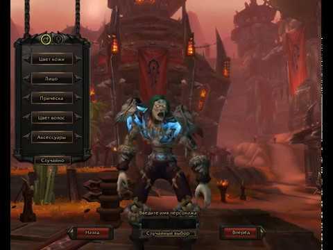 World of Warcraft. (WotLK BC) Undead Shaman 1-10 lvl