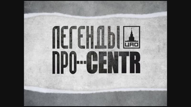 Легенды Про... CENTR - Сопли (feat. Тато)