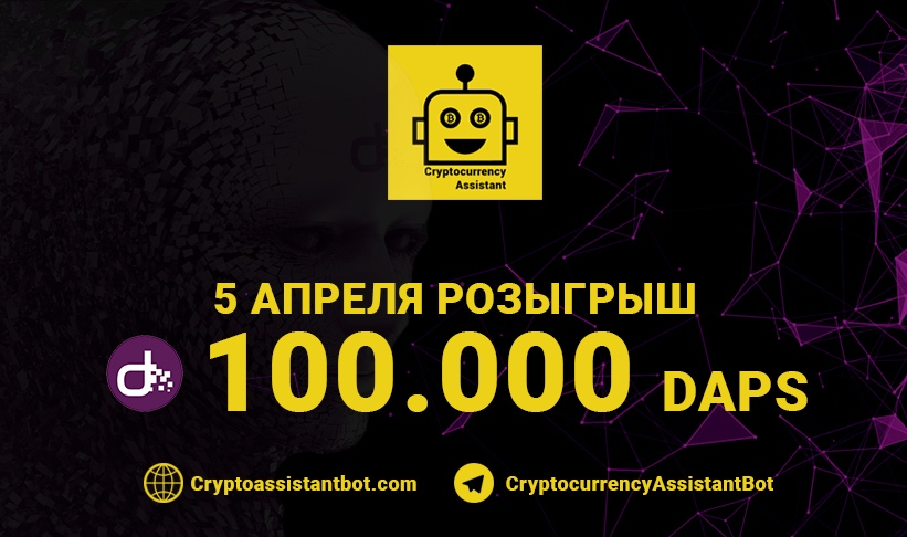 Криптовалютный Telegram бот Cryptocurrency Assistant GCH_wNVa2VY