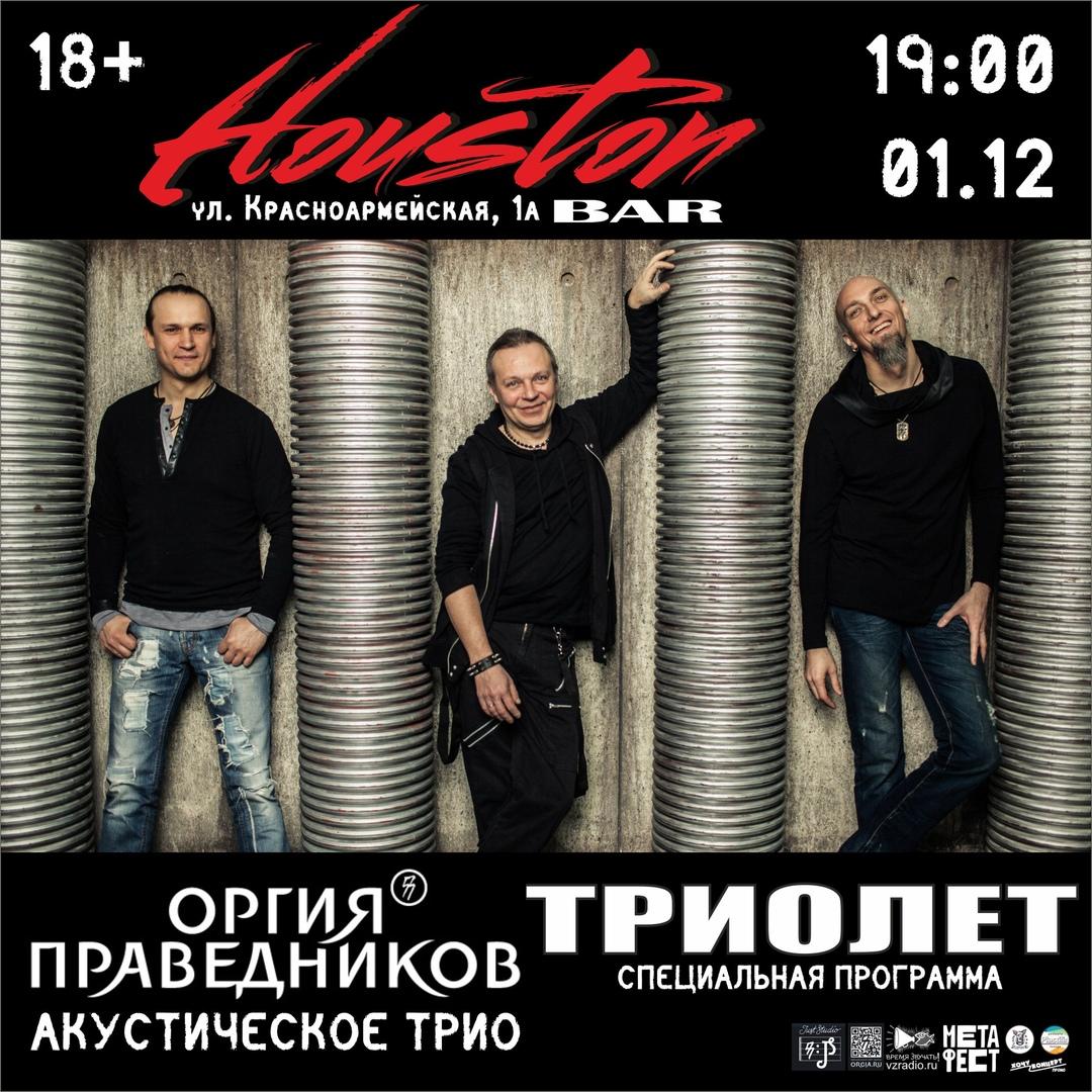 Афиша Самара 01.12 / ТРИОЛЕТ / ОРГИЯ ПРАВЕДНИКОВ / HOUSTON