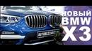 Косяк Дилера? Или неправильное хранение авто? НОВЫЙ BMW X3