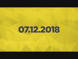 Игровые новости 07.12.2018