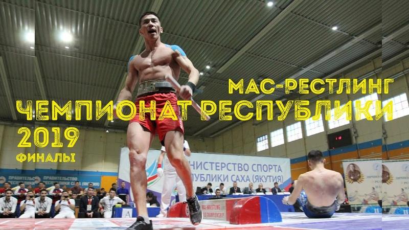 Чемпионат Республики Саха (Якутия) по мас-рестлингу. Блог Максима Тихонова - GELIXMAX