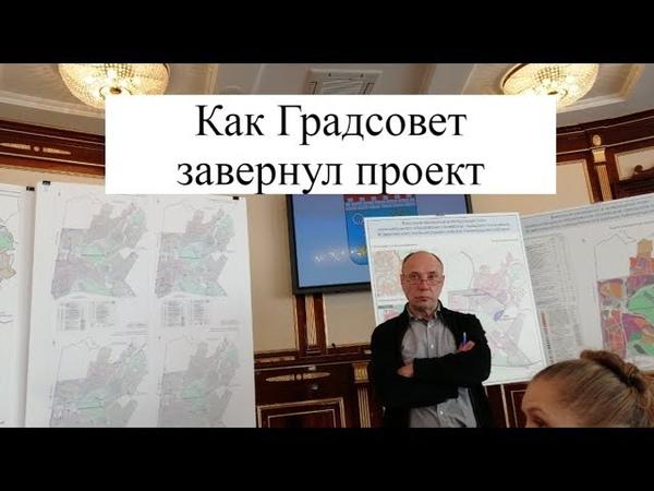 Матвеев Натворили создали проблему Осознали Градостроительный совет 2019