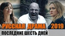 Русские фильмы Драма Последние шесть дней 2019 г JCL Media Последние 6 дней Мелодрамы Сериалы