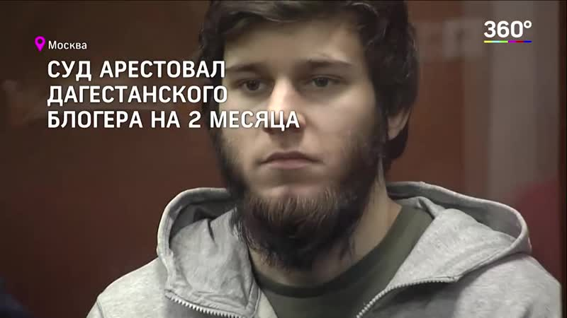 Суд арестовал подозреваемого в терроризме дагестанского блогера Алибека Мирзеханова