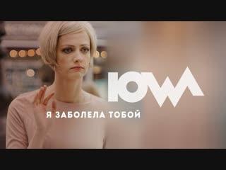 Премьера клипа! IOWA - Я заболела тобой () айова