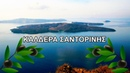 Проблемы датировки извержения вулкана Санторин по годичным кольцам оливкового дерева. Эксперимент