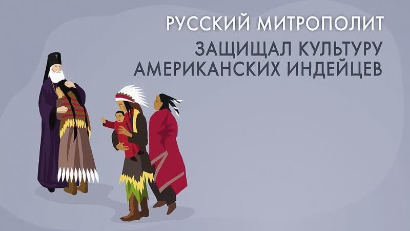 18 Православная Аляска