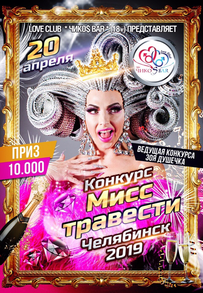 Афиша Челябинск Мисс Травести ЧЕЛЯБИНСК 2019 г.