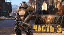 Стрим по Fallout 4 / ПрохождениеЧасть 3