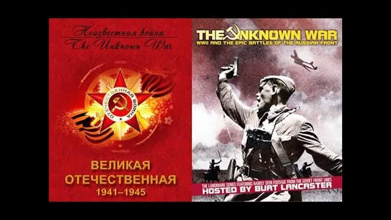 Великая Отечественная или Неизвестная война ☭ Фильм 20 й Неизвестный солдат ☆ СССР,США
