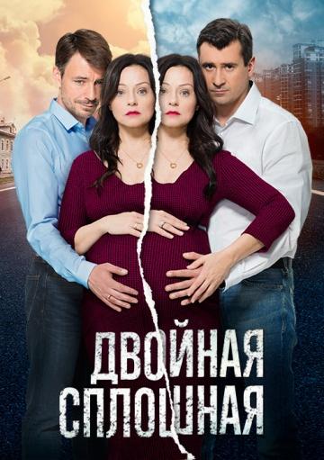 Двойная сплошная (сериал 2015 – ...) смотреть онлайн