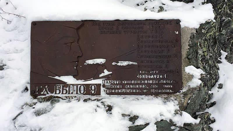 Расследование гибели группы Дятлова возобновится   1 февраля   День   СОБЫТИЯ ДНЯ   ФАН-ТВ