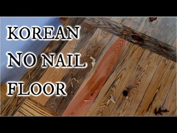 Traditional Korean floor 대청마루 ( daecheongmaru) PART II a wooden floor without nails, screws or glue