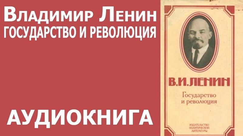 Государство и революция В И Ленин 1917