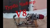 Турбоколлектор на Чайзер V8 турбо. (ч. 1) Дуем не разжатый мотор.