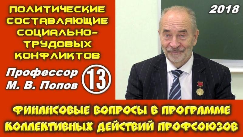 М В Попов 13 Финансовые вопросы в Программе коллективных действий профсоюзов Курс ПССТК 2018